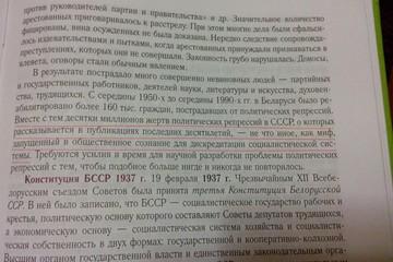 Учебник истории Беларуси: «Репрессии - это миф»
