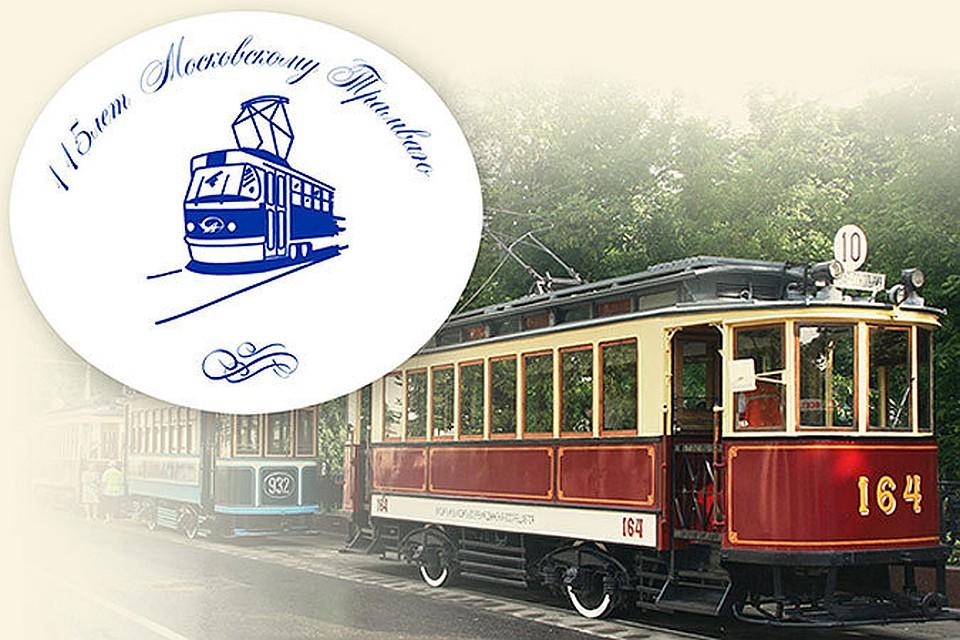 Сайты, открытки с днем рождения с трамваем