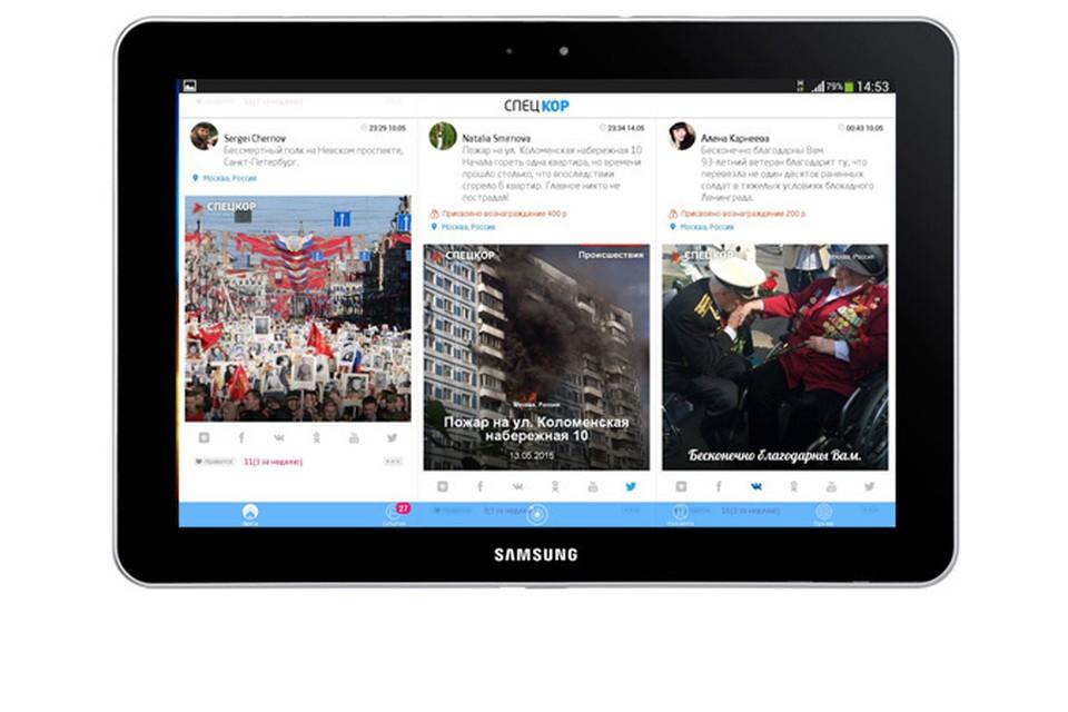 Мобильное приложение «Спецкор» для андроид-планшета
