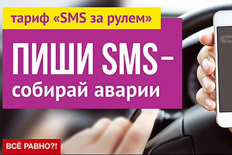 Вы наверняка встречали на дорогах щиты с надписями: «Все входящие - в капот», «Говори свободно - до первой аварии», «Пиши SMS - собирай аварии».