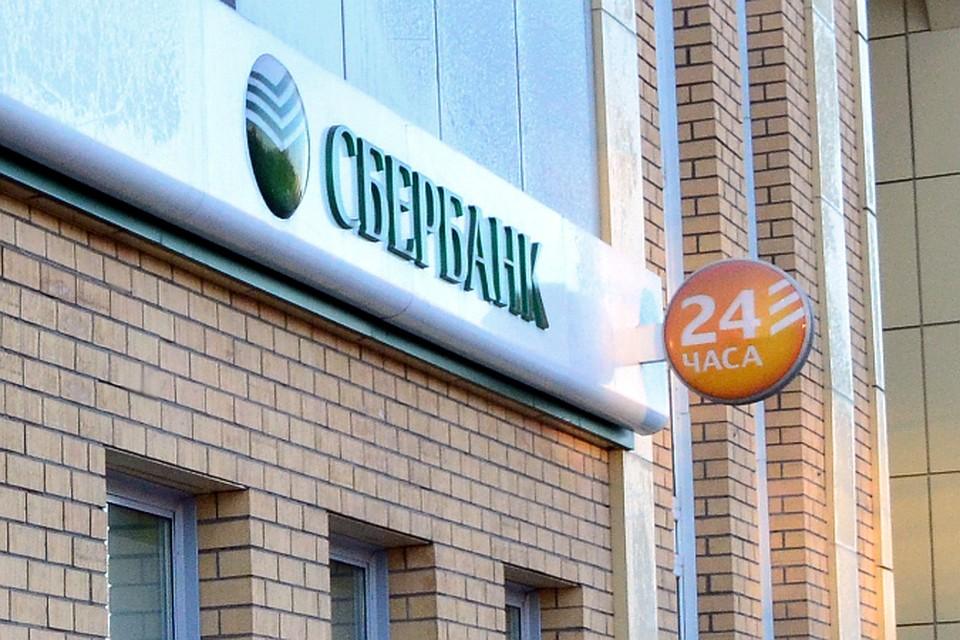 сбербанк кострома официальный сайт кредиты