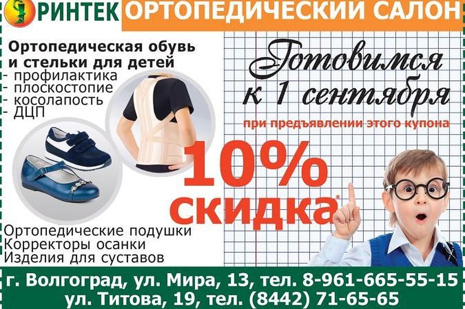 298a62f64 Правильная обувь для здоровья вашего ребенка