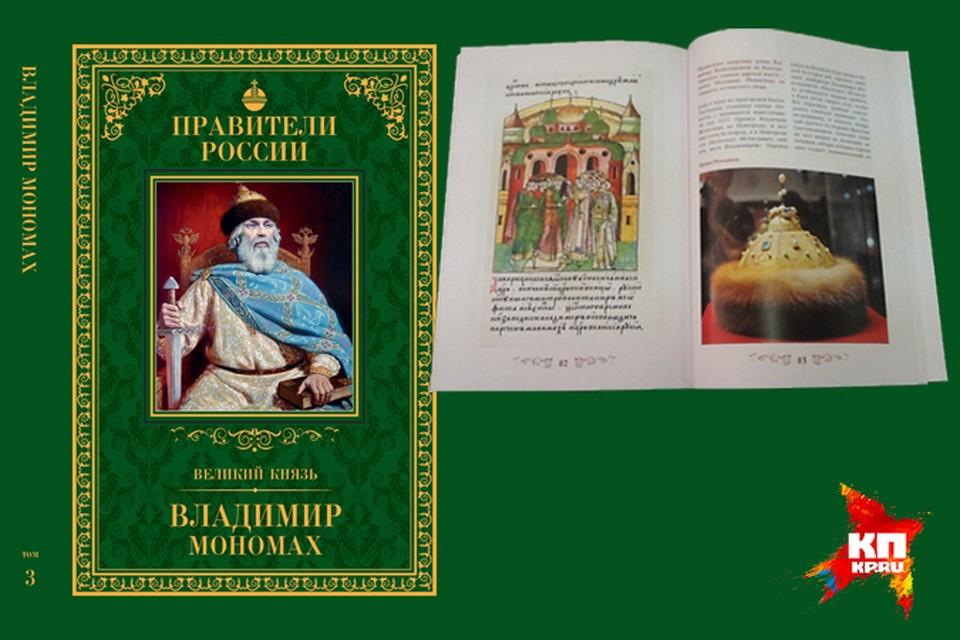 Коллекция «Правители России», том 3: Владимир Мономах.