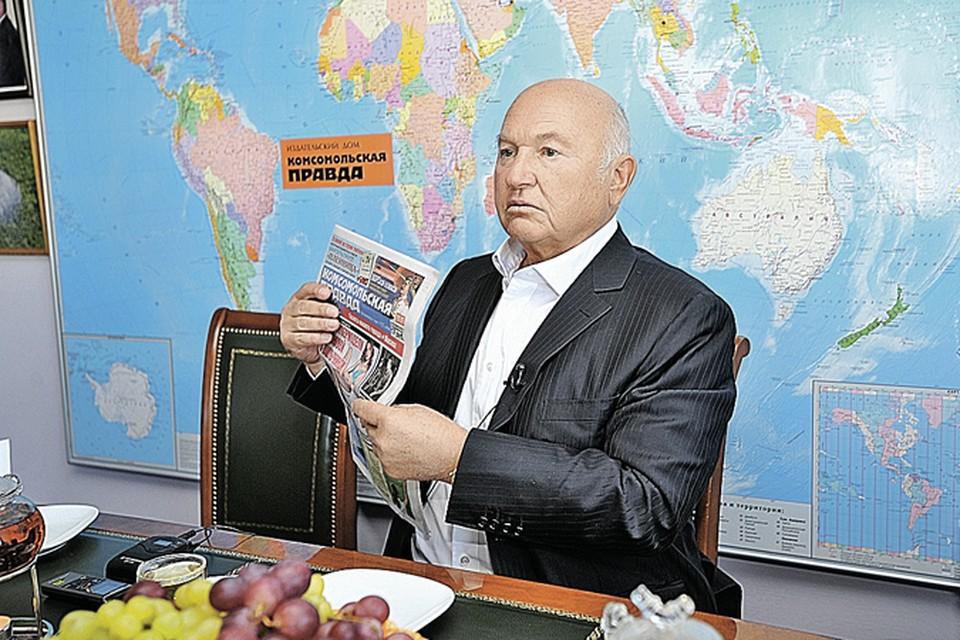 Юрий Лужков: «Комсомолка» поддерживала меня, когда я был мэром, поддерживает и теперь, когда стал фермером. Ну очень последовательная газета!»