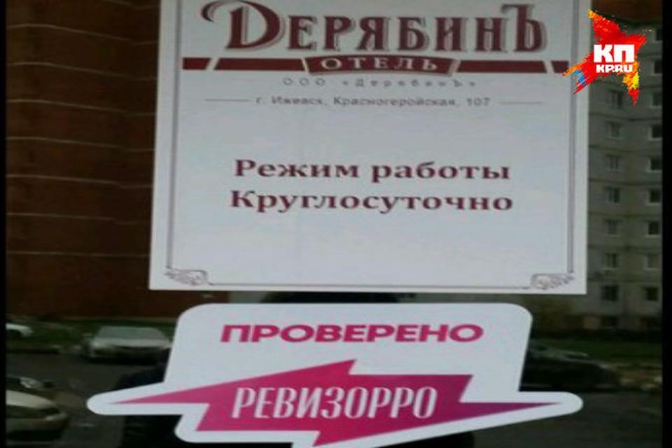 Елена Летучая одобрила отель  «Дерябинъ» в Ижевске. Фото: Екатерина Вагнер