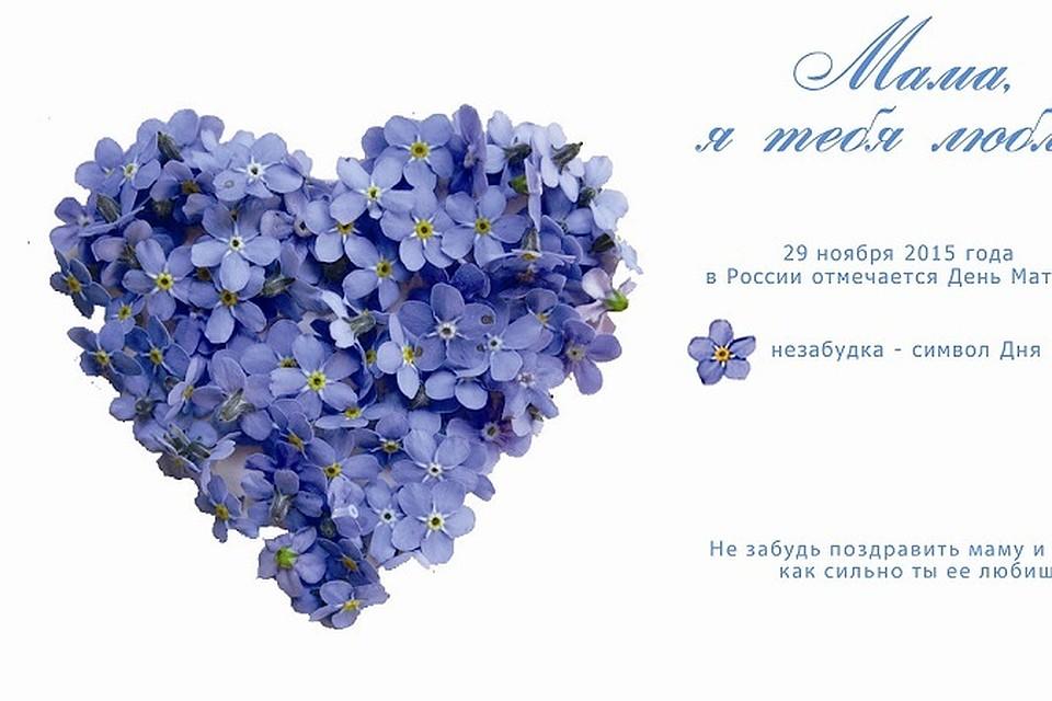 символ дня матери в россии картинки небо картинки