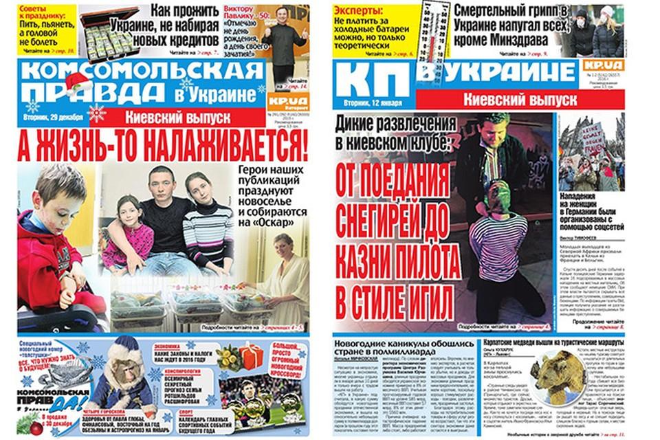 «Комсомольская правда» в Украине» с января 2016 года поменяла название