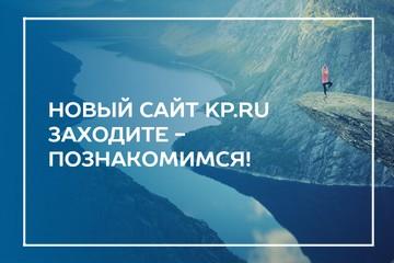 Сайт kp.ru изменился! И надеемся  — в лучшую сторону