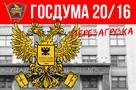 Андрей Исаев: Мы сформируем нашу программу из предложений избирателей
