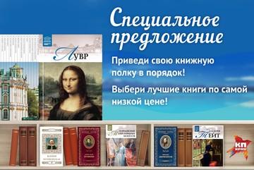 Глобальная распродажа «КП»: книги из наших коллекций по фантастически низким ценам