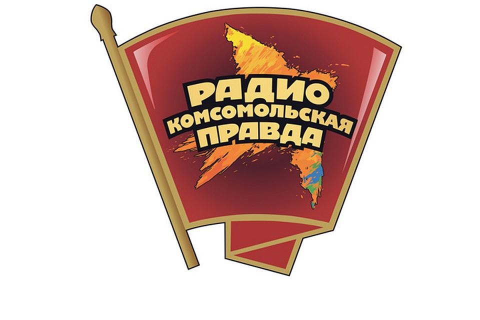 Радио Комсомольская правда