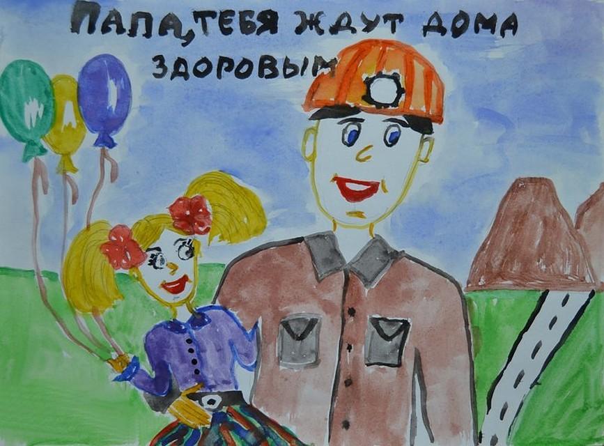 День шахтера рисунок детей