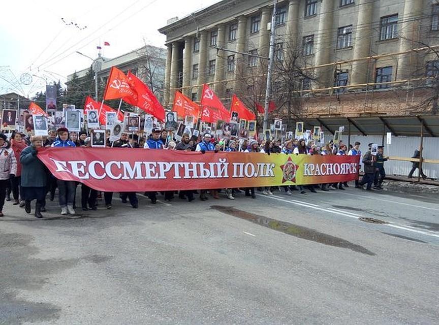 бессмертный полк красноярск 2016 официальный сайт
