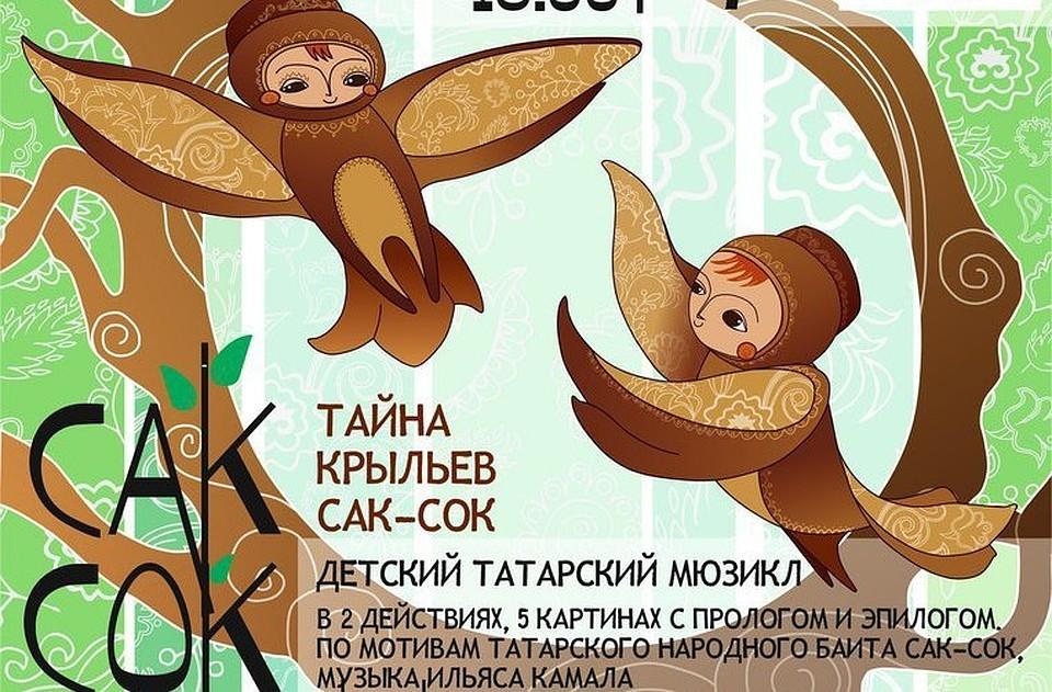 Назначена дата премьеры татарского мюзикла Тайна крыльев Сак сок  Мюзикл дипломная работа студентки консерватории