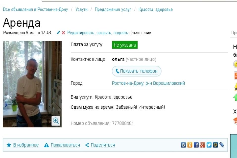 d982709e396b3 В Ростове жена решила сдать на «Авито» в аренду «забавного мужа»