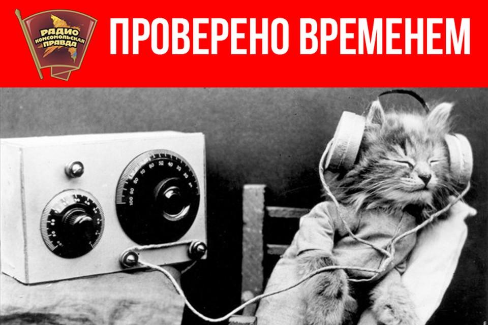 Авторская программа Олега Чилапа «Проверено временем» на Радио «Комсомольская правда»