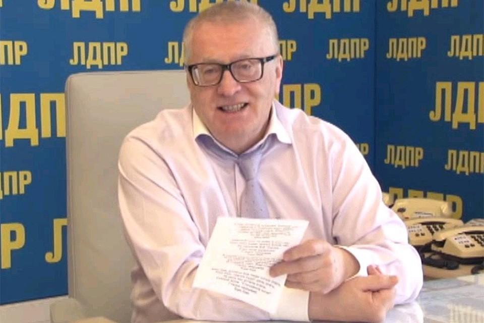 Жириновский спел колыбельную.
