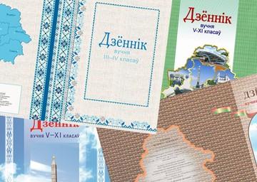22 обложки дневников, с которыми белорусских учеников не выгонят из школы