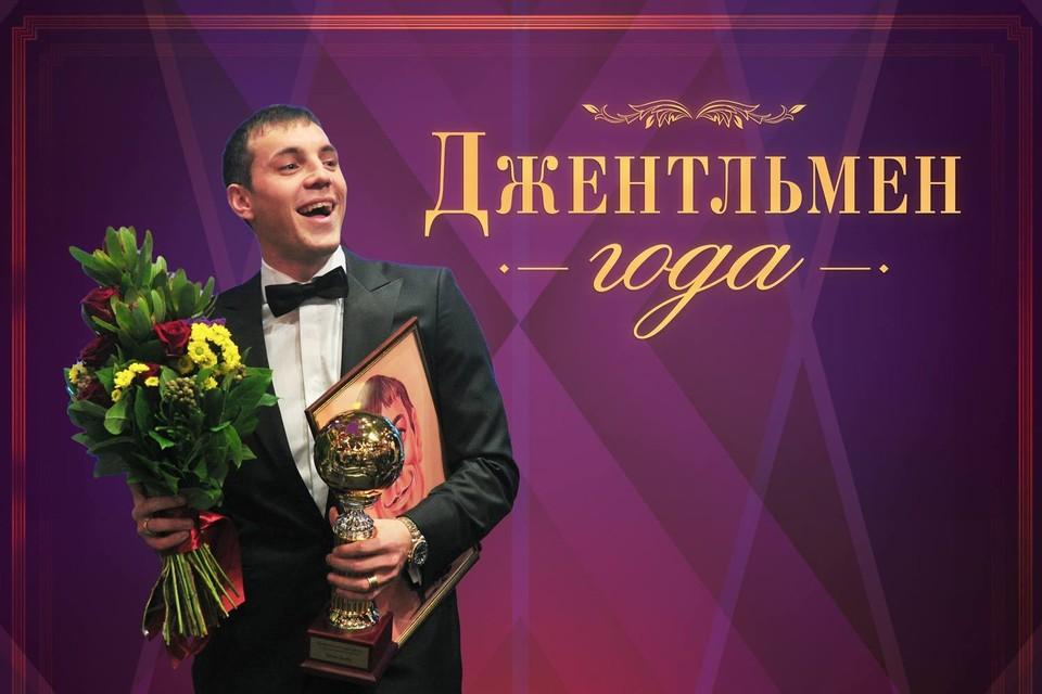 В 2015-м году титул «Джентльмен года» получил форвард «Зенита» Артём Дзюба Фото: Виктор ГУСЕЙНОВ, Рушан КАЮМОВ