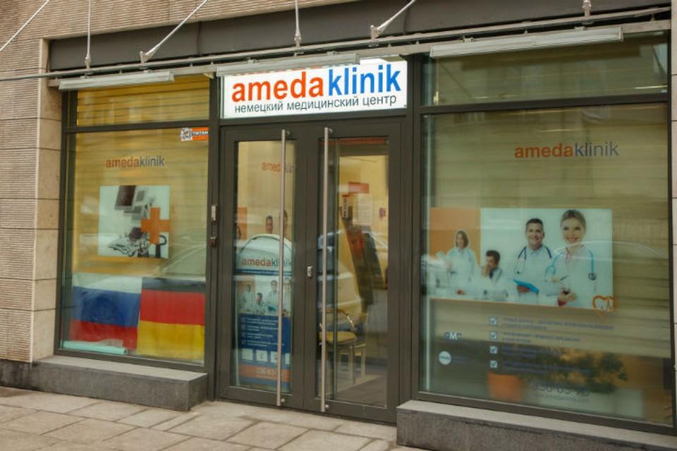 Команда «AMEDAKLINIK» более 20 лет пропагандирует в Петербурге международный стандарт заботы о здоровье.
