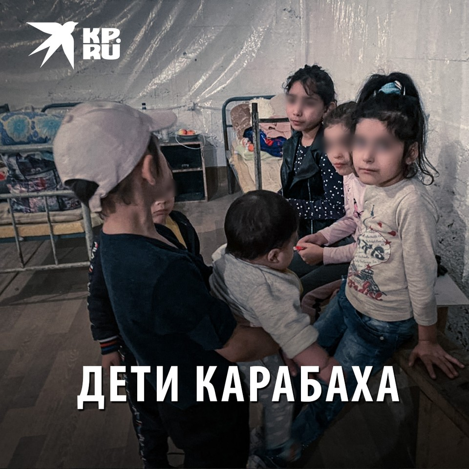 Дети Карабаха