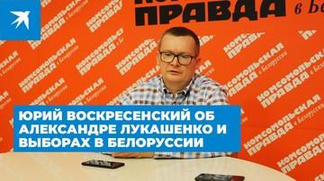 Юрий Воскресенский об Александре Лукашенко и выборах в Белоруссии