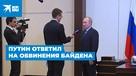 """Путин ответил на обвинения Байдена в финансировании """"убийства американских солдат"""" в Афганистане"""