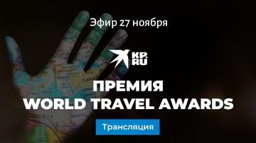 Премия World Travel Awards: онлайн-трансляция