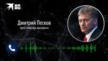 Песков назвал назначение пресс-секретаря Белого дома делом президента США