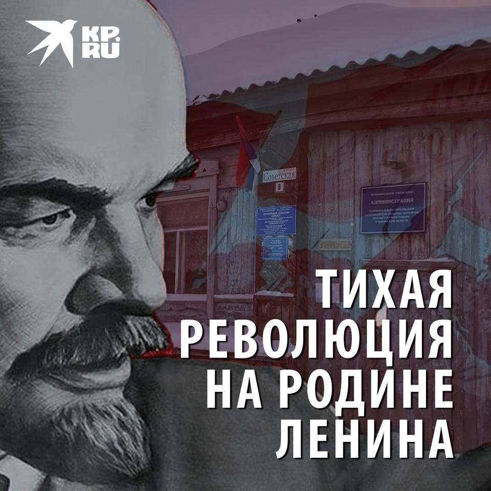 Тихая революция на родине Ленина