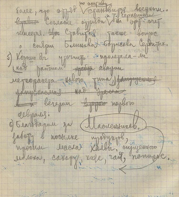 Фото предоставлено Фондом памяти группы Дятлова