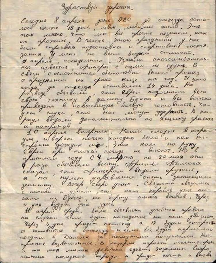 Письмо Валерия Анисимова невесте из Сирии. Фото: из личного архива Валерия Анисимова.