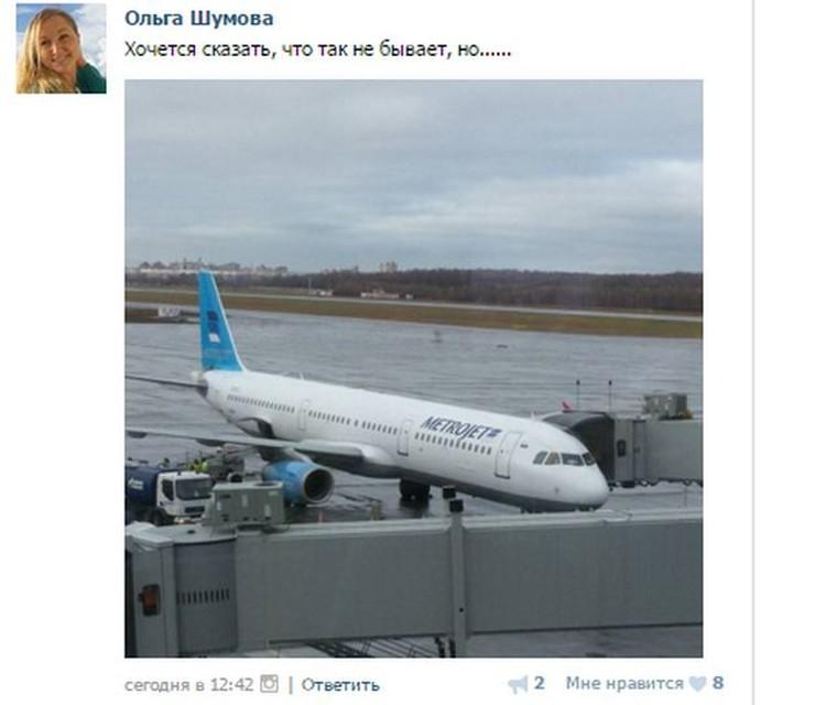 Скрин со страницы Ольги Шумовой. Соцсети
