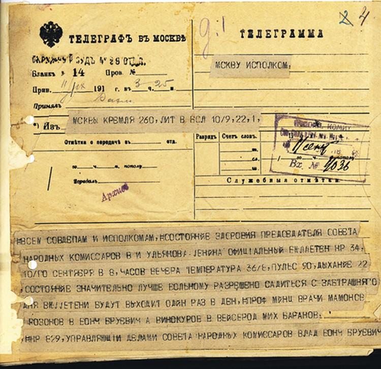 Фото: Архив ФСО России