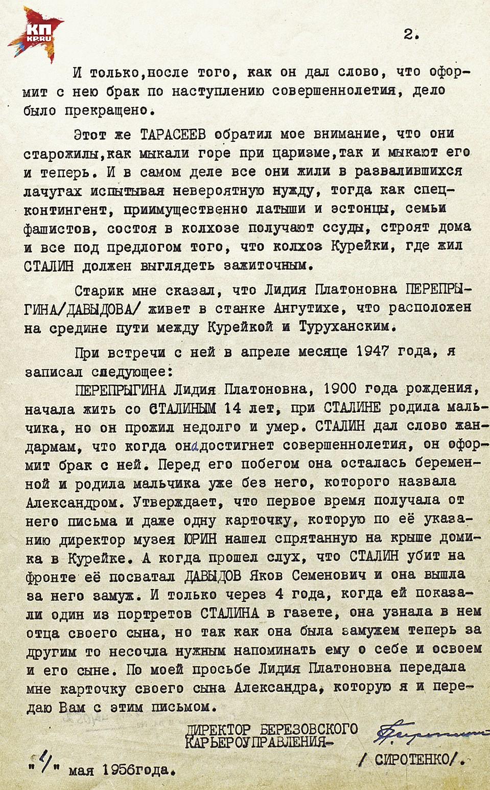 Собирая информацию о родственниках вождя, бывший инструктор отдела пропаганды Сиротенко явно узнал лишнее.