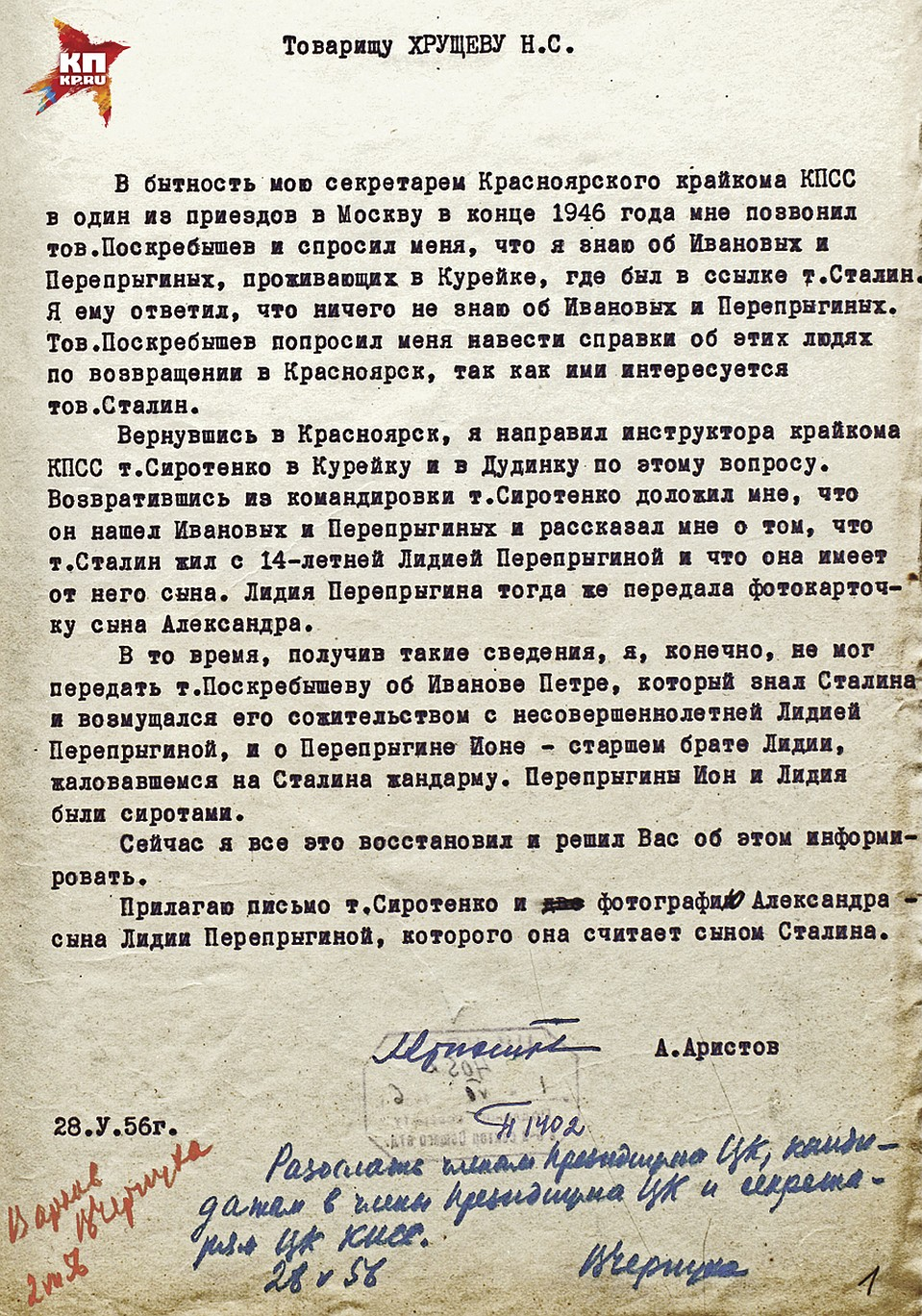 Записку Аристова довели до сведения всех высших партийцев и сразу же засекретили.