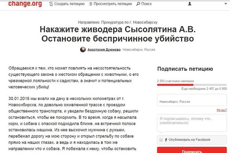 Зоозащитники подписывают петицию против Александра Сысолятина.
