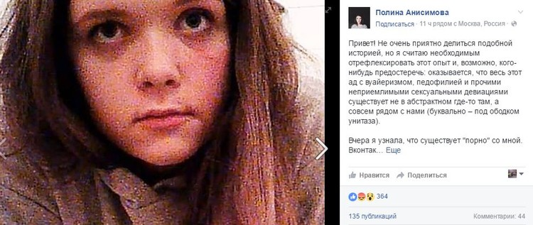Москвичка Полина Анисимова написала на своей страничке в соцсети, что стала жертвой извращенцев.