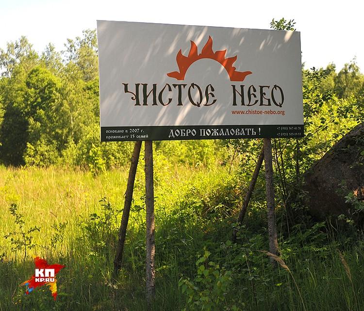 В эко-поселении «Чистое небо» уже 30 семей!