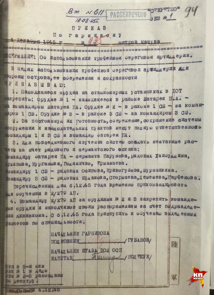 В распоряжении наших спецкоров оказались архивные документы