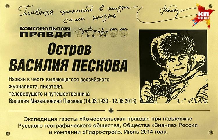 Мемориальная доска Василия Пескова.