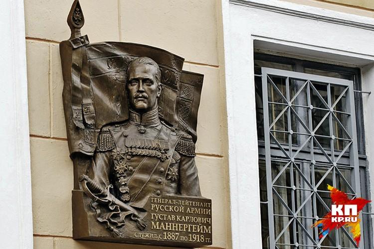 Памятный знак Маннергейму все-таки убрали со здания Военной академии.