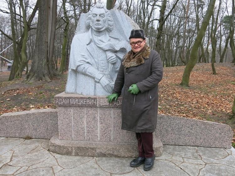 Александр Васильев у памятника Адаму Мицкевичу в парке Зеленоградска.