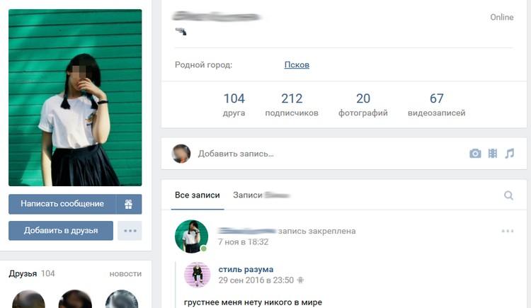 Такой пистолет ставят себе в статус Вконтакте старшеклассницы.
