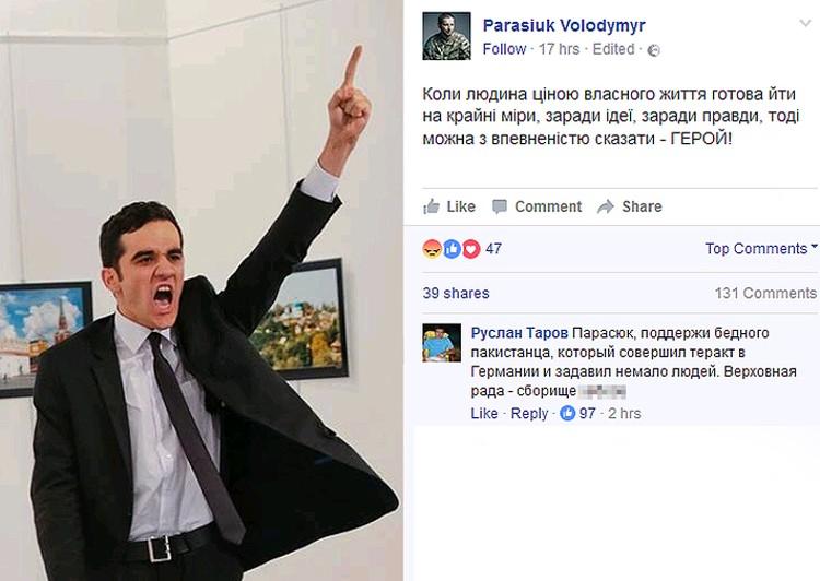 Пост в фейсбуке украинского депутата Парасюка вызвал волну гнева.