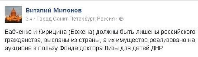 Виталий Милонов предложил лишить российского гражданства Аркадия Бабченко и Божену Рынску