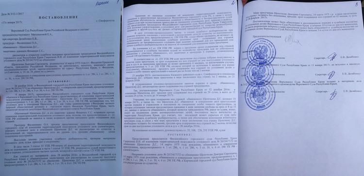 Постановление Верховного суда Крыма от 13 января 2017 года.