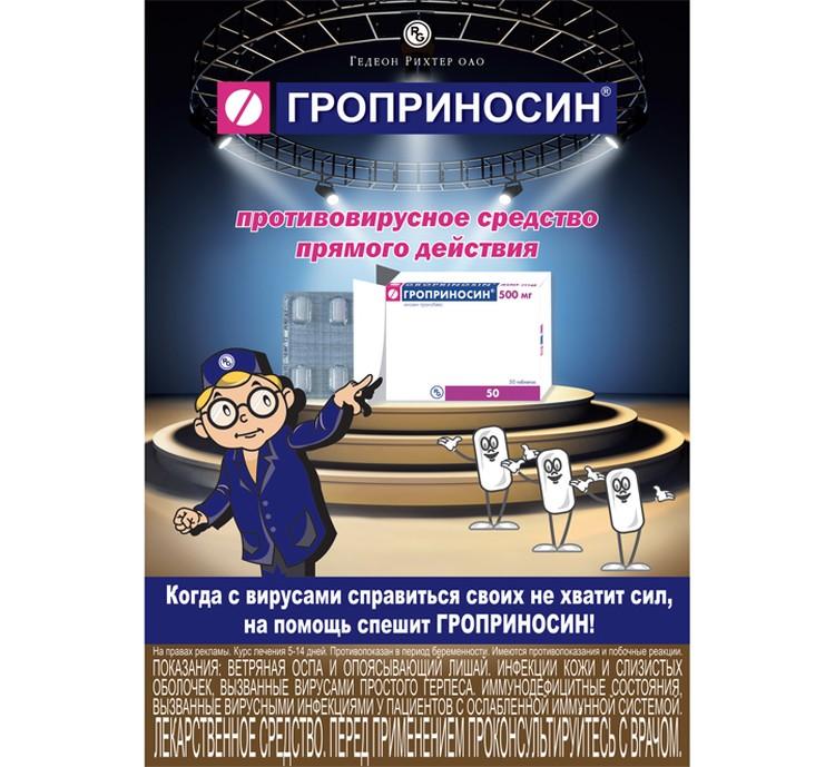 Гроприносин - противовирусное средство прямого действия.