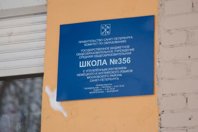 Школа одна из немногих проработала всю войну: таких в окруженном городе было 39