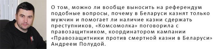 Андрей Полуда, координатор кампании «Правозащитники против смертной казни в Беларуси»